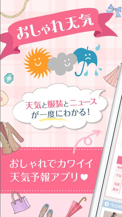 おしゃれ天気 ScreenShot0