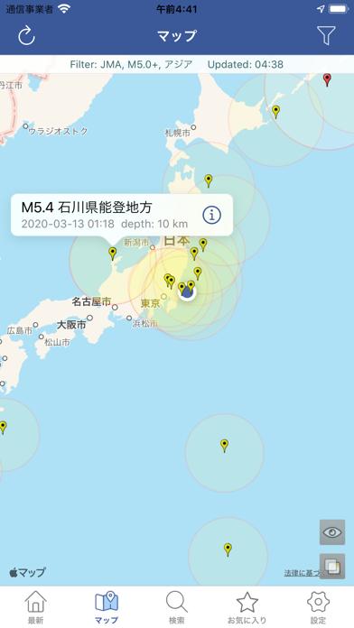 地震情報! ScreenShot4