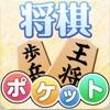 PocketShogi