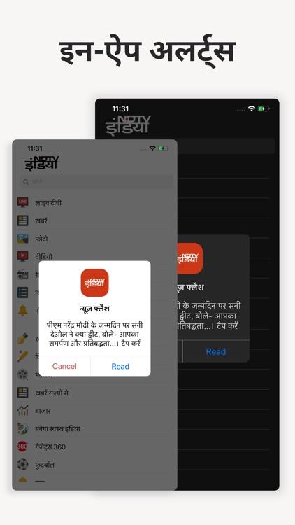 NDTV India screenshot-4