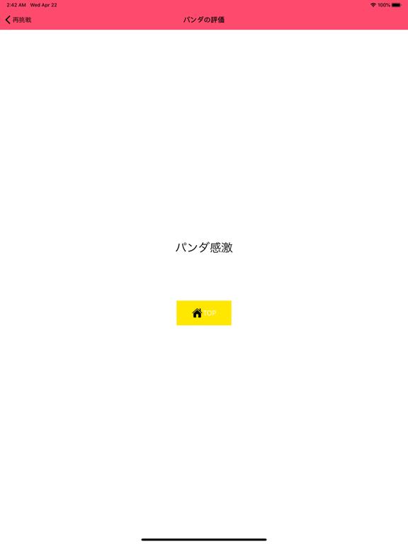 パンダの単語帳 screenshot 6