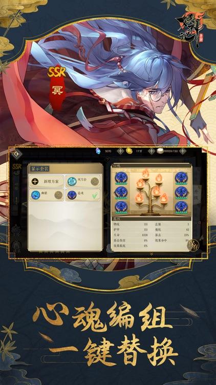 妖神记 screenshot-4