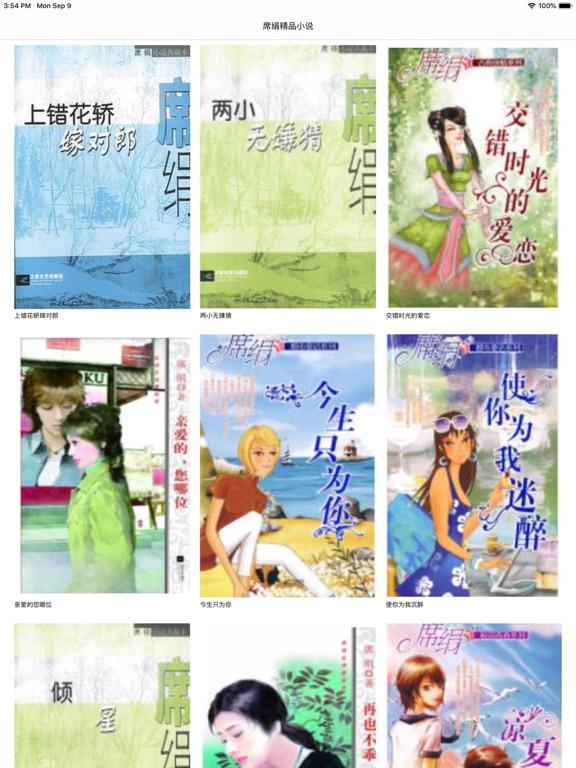 席绢作品精选—穿越言情小说全本离线阅读 screenshot 6