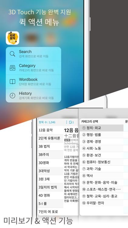 박문각 시사상식 2018 screenshot-4