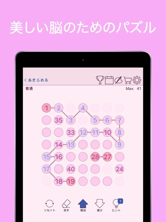 ナンバーチェーン - 数字の接続 ロジック パズル ゲームのおすすめ画像3