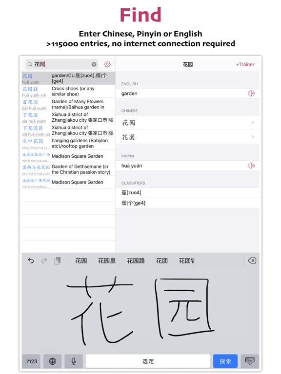 KTdict C-E (Chinese-English dictionary) screenshot