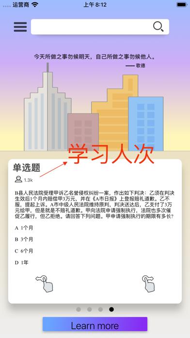 法考每日练 screenshot 2