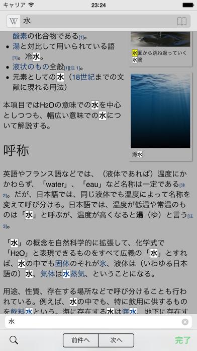 Wikipanion ScreenShot3