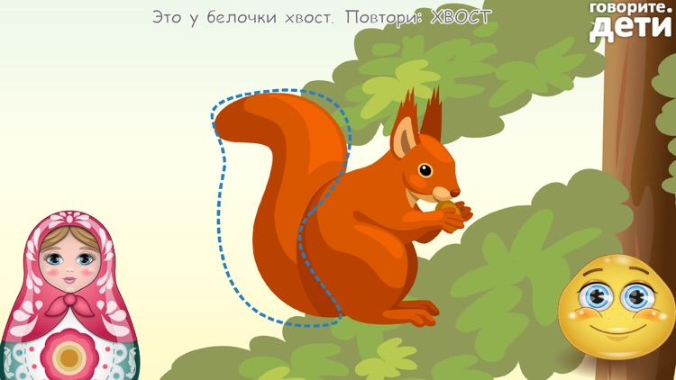 Russian Speech for Your Kid screenshot-5
