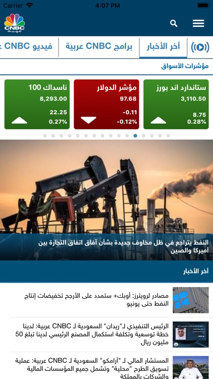 CNBC Arabia screenshot-4
