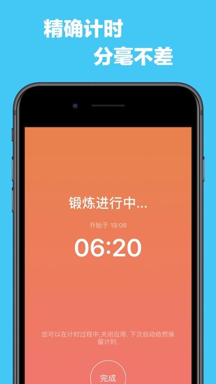 时间记账 screenshot-2