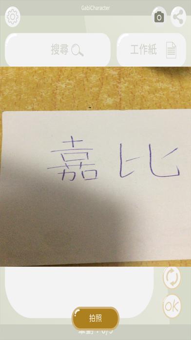 Gabi Chinese Character screenshot 7