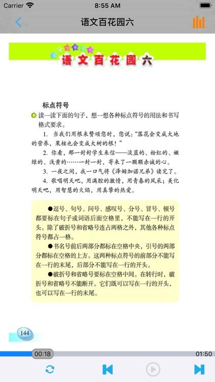 小学语文课本六年级下册 screenshot-4
