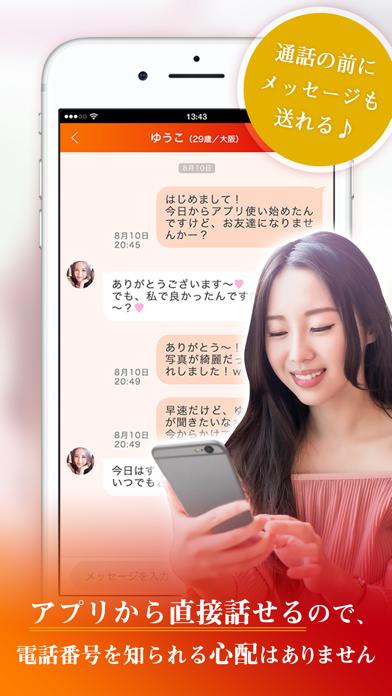 華恋 - 恋ができるビデオ通話アプリのおすすめ画像5