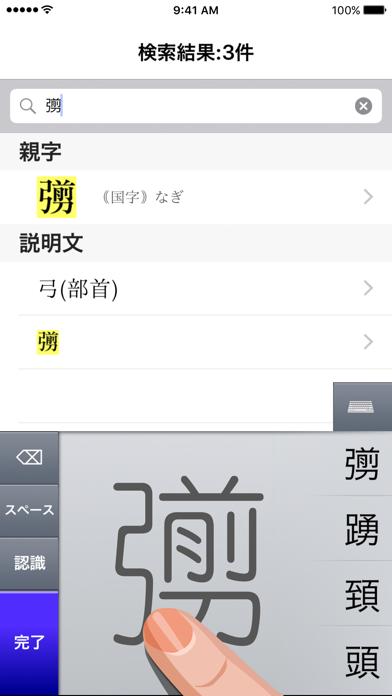 旺文社漢字典[第二版]のおすすめ画像4