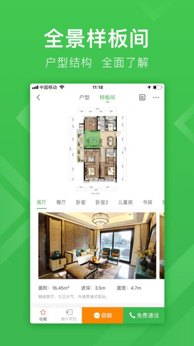 下载 安居客-买卖二手房新房,租房的专业平台 为 PC