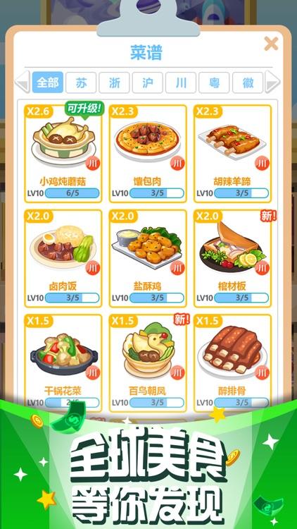 真香饭店 screenshot-4