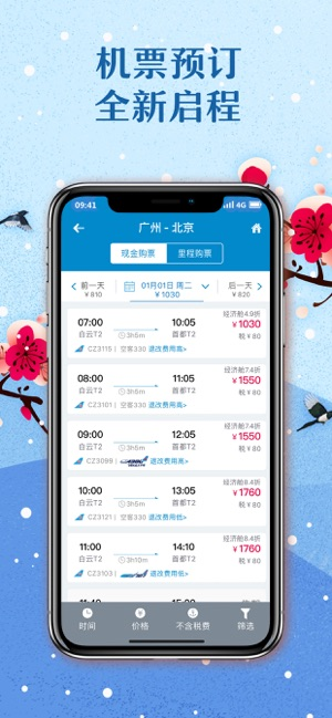 china southern airlines app