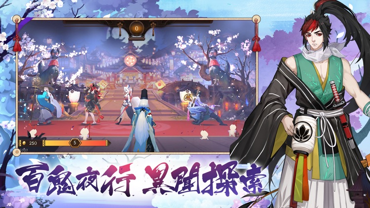 陰陽師Onmyoji screenshot-4