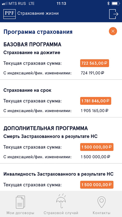 PPF Life ClientСкриншоты 7