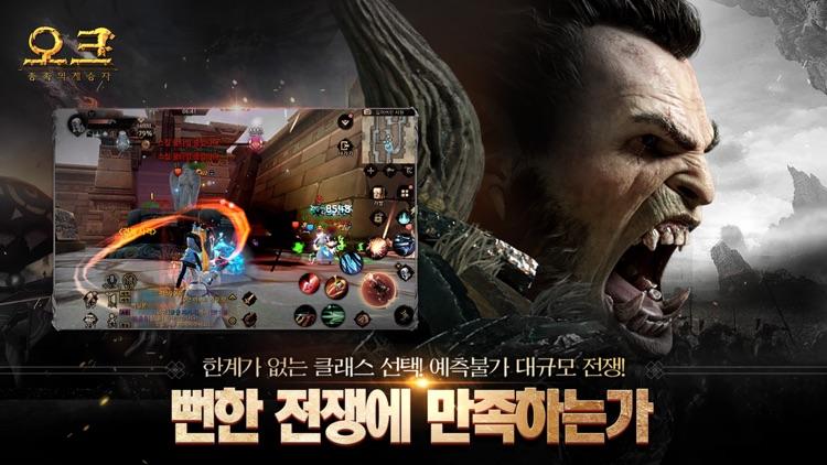 오크 screenshot-2