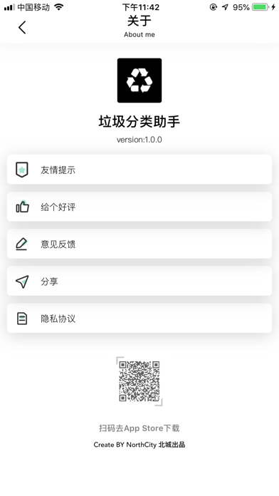 Garbage classification screenshot 7