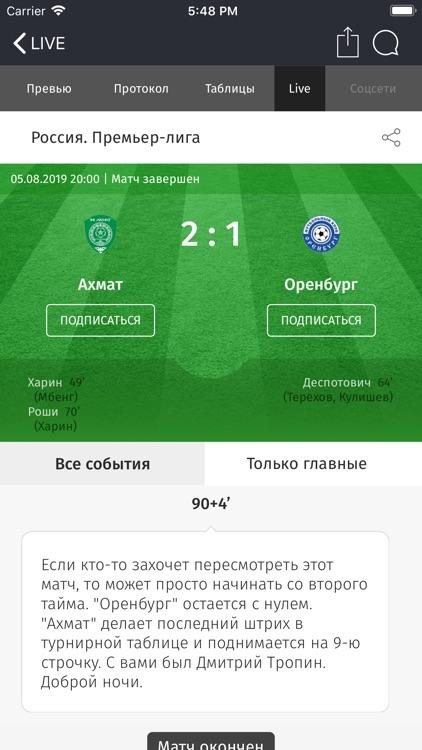 Спорт-Экспресс новости спорта screenshot-4