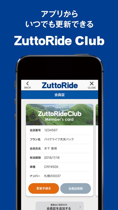 ZuttoRide Club会員証のおすすめ画像4