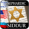 Shlomo Brothers LLC - Sephardic Siddur アートワーク