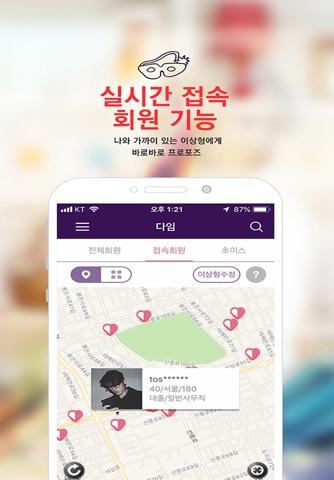 다임 - 100만회원 NO.1 소개팅앱 - náhled