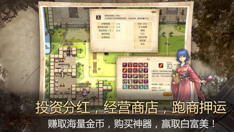 荒野大蛮神 screenshot-3
