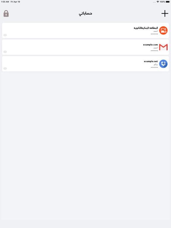 مدير كلمات السر والحسابات screenshot 7