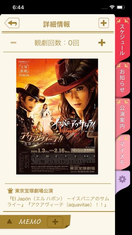 宝塚歌劇スケジューラ screenshot-3