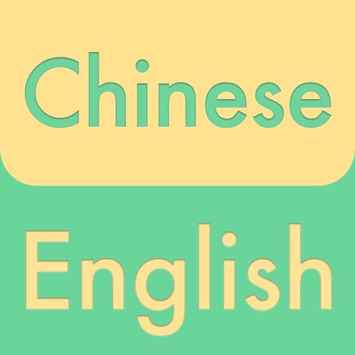 English - Chinese 3000