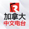 加拿大中文電台