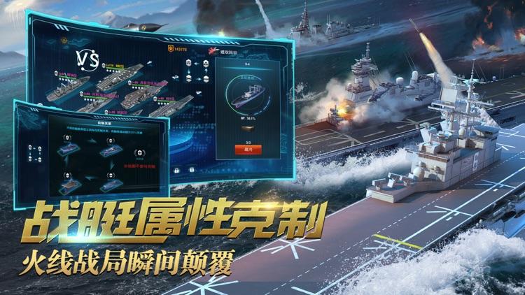 深蓝战舰-海战养成策略手游 screenshot-3