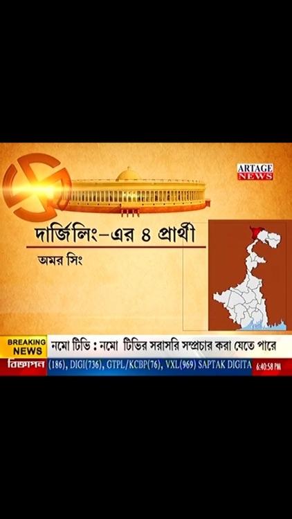 Artage News screenshot-4