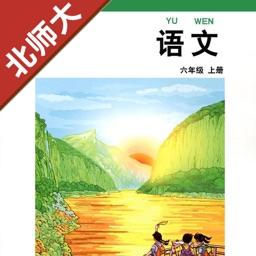 小学语文六年级上册北师大版