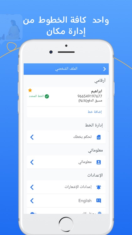 Mobily - موبايلي screenshot-3