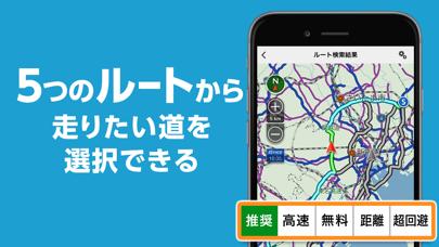 ドライブサポーター by NAVITIME (カーナビ) ScreenShot7