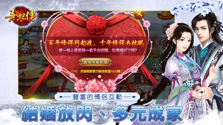 熹妃傳-第一部可玩的宮鬥小說 screenshot-3