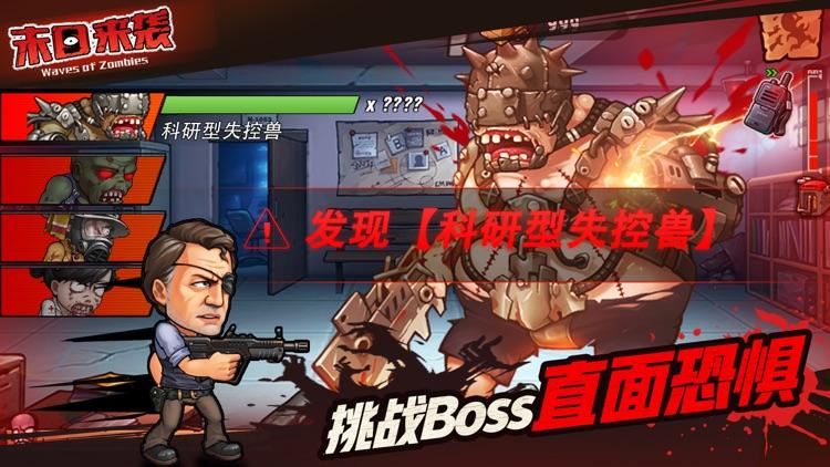 末日来袭 - 求生之战 screenshot-3