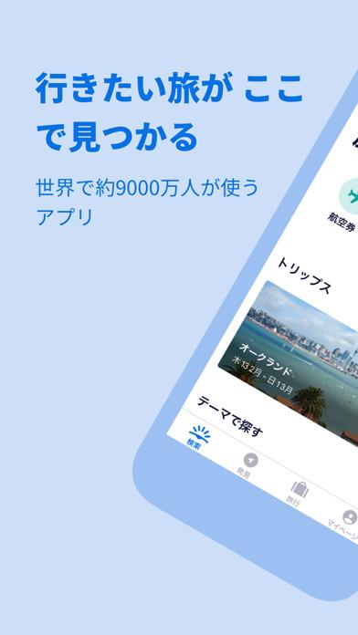 Skyscanner (スカイスキャナー) 格安航空券検索 ScreenShot0