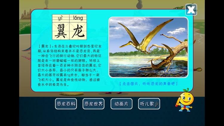 恐龙世界 桔宝宝百科