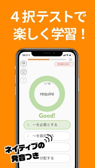 英単語アプリ mikanのおすすめ画像2