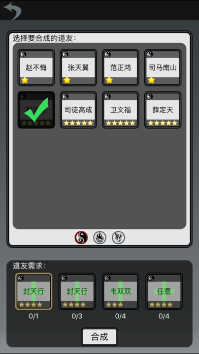修仙道友 screenshot 3