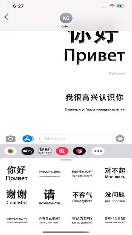 Russian Chinese screenshot-3