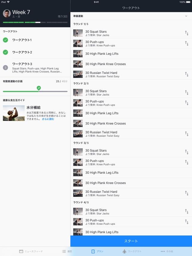筋トレアプリ Runtastic Results Screenshot
