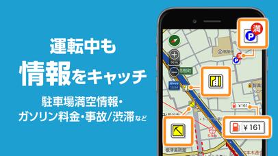ドライブサポーター by NAVITIME (カーナビ) ScreenShot8