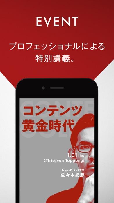 NewsPicksアカデミア ScreenShot3
